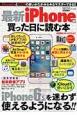 最新・iPhoneを買った日に読む本 旧機種&3キャリア対応!!