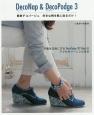 DecoNap&DecoPodge 簡単デコパージュ 好きな柄を靴に貼るだけ! (3)