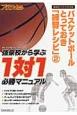 どうしても勝ちたいっ!バスケットボール指導者のためのとっておき『練習レシピ』 (2)