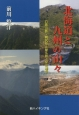 北海道と九州の山々 日高山脈・幌尻岳と屋久島・宮之浦岳