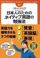 日本人のためのネイティブ英語の勉強法 DVDセット
