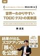 世界一わかりやすいTOEICテストの英単語 DVD-BOX