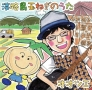 淡路島玉ねぎのうた(DVD付)