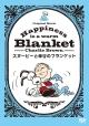 Happiness is:スヌーピーと幸せのブランケット