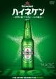 ハイネケン ~世界を魅了するビールの魔法~