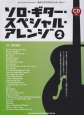 目からウロコのジャズ・ギター ソロ・ギター・スペシャル・アレンジ CD付 jazz guitar book Presents(2)