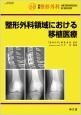 整形外科領域における移植医療