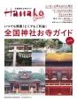 Hanako SPECIAL 全国神社お寺ガイド<保存版> いつでも開運!どこでもご利益!