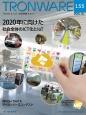 TRONWARE 2015.10 2020年に向けた社会全体のICT化とIoT TRON&IoT技術情報マガジン(155)