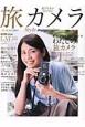 旅カメラ style magazine 2015 Autumn