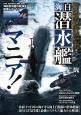 海自 潜水艦マニア! 「そうりゅう」型、「おやしお」型に密着!最新潜水艦