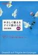 やさしく歌えるドイツ語のうた NHKCDブック<普及版> 歌の翼に/ローレライ/リリー・マルレーン