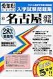 名古屋高等学校 平成28年 実物を追求したリアルな紙面こそ役に立つ 過去問5年