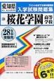 桜花学園高等学校 平成28年 実物を追求したリアルな紙面こそ役に立つ 過去問6年