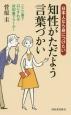 日本人なら身につけたい 知性がただよう言葉づかい ここ一番で口にすれば好印象でクール!