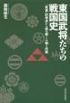 東国武将たちの戦国史 「軍事」的視点から読み解く人物と作戦