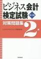 ビジネス会計検定試験 対策問題集 2級<第4版>