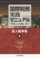 国際税務実践マニュアル-情報の入手と税務ポイント- 法人税申告編