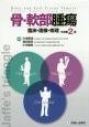 骨・軟部腫瘍 臨床・画像・病理<改訂第2版>