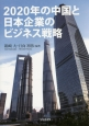 2020年の中国と日本企業のビジネス戦略
