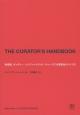 THE CURATOR'S HANDBOOK 美術館、ギャラリー、インディペンデント・スペースで