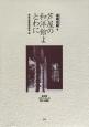 芦屋の和洋館よとわに 阪神間モダニズムの興亡と継承