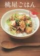 桃屋ごはん 白飯×桃屋=簡単で驚くほどおいしい料理に!