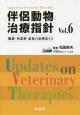伴侶動物治療指針 臓器・疾患別 最新の治療法33(6)
