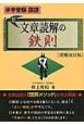 文章読解の鉄則<増補改訂版> 中学受験 国語