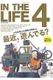 IN THE LIFE 人生を楽しむ趣味100 (4)