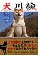 犬川柳 シバイズム 五・七・五で詠むイヌゴコロ!