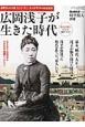 広岡浅子が生きた時代 時空旅人別冊