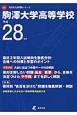 駒澤大学高等学校 平成28年
