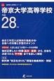 帝京大学高等学校 平成28年
