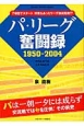 パ・リーグ奮闘録 1950-2004
