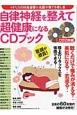 自律神経を整えて超健康になるCDブック CD2枚組 イギリスの特殊音響&名医が奏でる癒し音