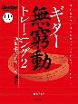 ギター無窮動-むきゅうどう-トレーニング~効果絶大のノンストップ練習~ CD付 Guitar magazine (2)