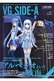 VG SIDE-A 別冊B.L.T. VOICE GIRLS NEW ANIME TOTAL CULTURE M