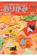 月刊 おりがみ 2015.11 特集:小春日和 やさしさの輪をひろげる(483)