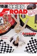 特選外車情報 F-ROAD neo (2)