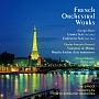 名曲全集IV フランス・オーケストラ名曲の祭典 「カルメン」、「アルルの女」第一、第二組曲(全曲)