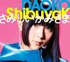 ShibuyaK/さみしいかみさま(B)(DVD付)