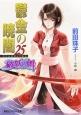 鬱金の暁闇 破妖の剣6(25)