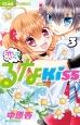 恋して!るなKISS (3)