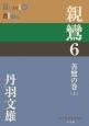 親鸞 善鸞の巻(上) (6)