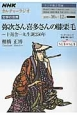 カルチャーラジオ 文学の世界 弥次さん喜多さんの膝栗毛~十返舎一九生誕250年