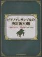 ピアノアンサンブルの決定版50選~連弾、2台ピアノ、6手連弾~