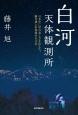 白河天体観測所 日本中に星の美しさを伝えた、藤井旭と星仲間たちの天