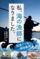 私、海の漁師になりました。 就業ナビ&成功事例