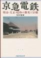 京急電鉄 明治・大正・昭和の歴史と沿線 京浜・湘南電鉄から115年の歴史を絵葉書・古写真・